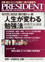 PRESIDENT 2013.8.12号