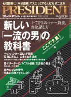 PRESIDENT 2013.9.30号