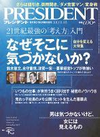 PRESIDENT 2013.11.4号