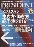 PRESIDENT 2014.1.13号