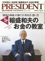 PRESIDENT 2014.7.14号