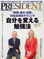 PRESIDENT 2014.9.1号
