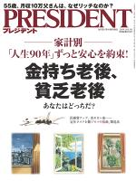 PRESIDENT 2014.10.13号