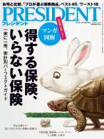 PRESIDENT 2014.12.1号