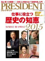 PRESIDENT 2015.1.12号