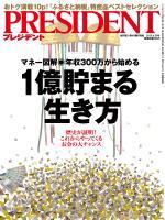 PRESIDENT 2015.6.29号