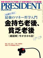 PRESIDENT 2015.11.2号