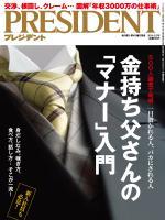 PRESIDENT 2016.5.2号