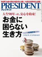 PRESIDENT 2016.6.13号