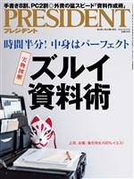 PRESIDENT 2016年10月17日号