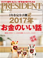 PRESIDENT 2017年1月16日号