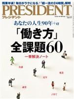 PRESIDENT 2017年3月6日号