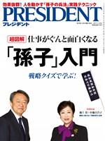 PRESIDENT 2017年5月29日号