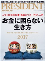 PRESIDENT 2017年6月12日号