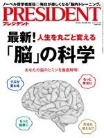 PRESIDENT 2017年12月4日号