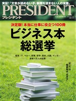 『PRESIDENT』の電子書籍