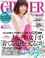 GINGER 2015年9月号