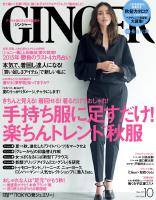 GINGER 2015年10月号