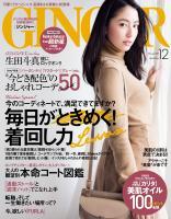 GINGER 2015年12月号