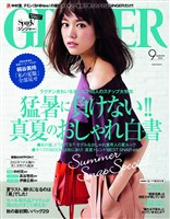 GINGER  2016年9月号