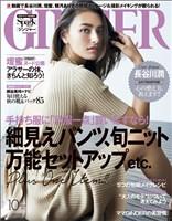 GINGER 2016年10月号
