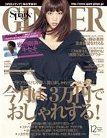 GINGER 2016年12月号