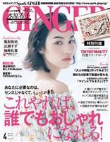 GINGER 2017年4月号