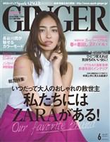 GINGER 2017年6月号