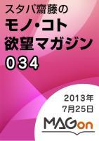 【MAGon】スタパ齋藤の「モノ・コト」欲望マガジン 2013/07/25 発売号