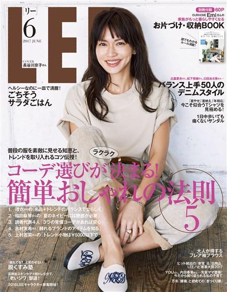 LEE 2017年6月号