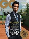 GQ JAPAN 2015年7月号