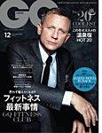 GQ JAPAN 2015年12月号