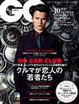GQ JAPAN 2017年9月号