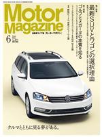 MotorMagazine 【Lite版】 2011年6月号