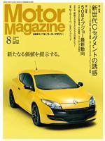 MotorMagazine 【Lite版】 2011年8月号