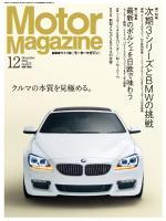 MotorMagazine 【Lite版】 2011年12月号