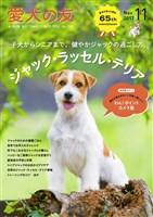 愛犬の友 2017年11月号