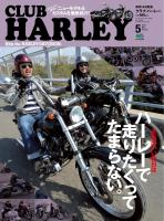CLUB HARLEY 20135
