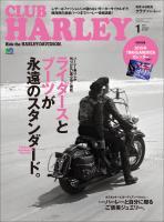 CLUB HARLEY 2015年1月号