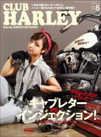 CLUB HARLEY 2015年8月号