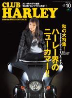 CLUB HARLEY 2015年10月号