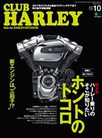 CLUB HARLEY 2016年10月号
