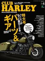 CLUB HARLEY 2017年4月号