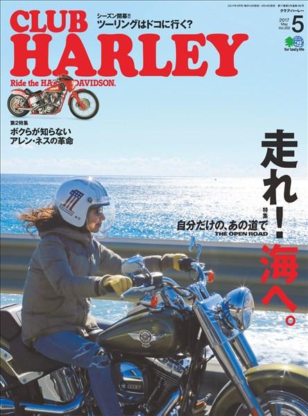 CLUB HARLEY 2017年5月号