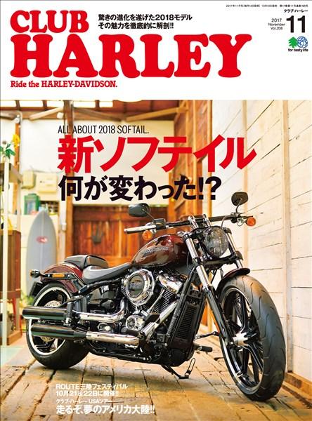 CLUB HARLEY 2017年11月号