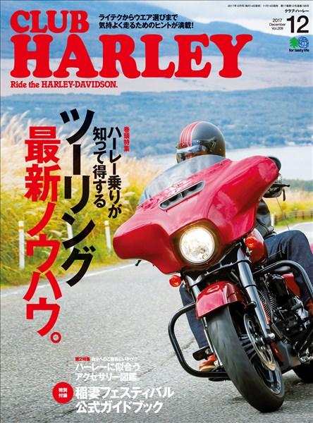 CLUB HARLEY 2017年12月号