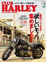 CLUB HARLEY 2018年4月号
