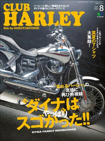 CLUB HARLEY 2018年8月号