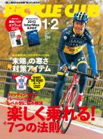 BICYCLE CLUB 2013年1月・2月合併号