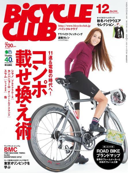 BICYCLE CLUB 2013年12月号